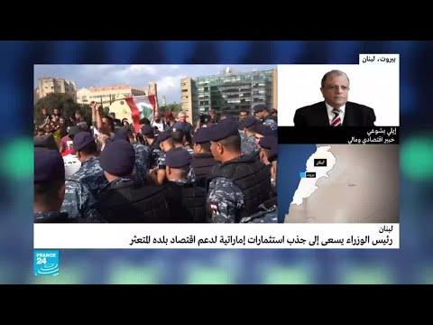 كلام -جريء- لخبير اقتصادي ومالي عن الوضع الاقتصادي في لبنان  - 16:54-2019 / 10 / 7