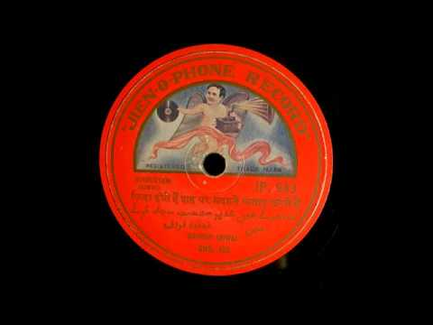 78 rpm shellacs ‣ Records from old India PART 2/4