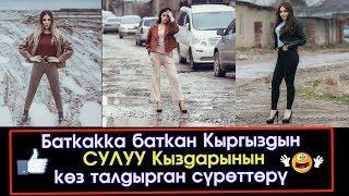Баткакка баткан эх СУЛУУ Кыздар! Этият бол! сүйүп каласың :)  | Акыркы Кабарлар