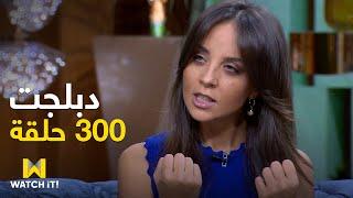 معكم | مريم الخشت دبلجت مسلسل واحد 300 حلقة️ 💪