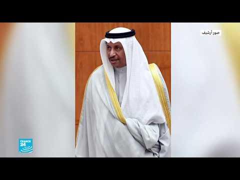 الكويت: تعديل حكومي بعد اتهامات متبادلة بين وزيري الدفاع والداخلية  - نشر قبل 2 ساعة