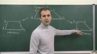 Геометрия 8. Урок 6 - Трапеция