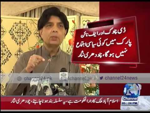24 Live : Chaudhry Nisar's Press Conference    11th April 2016