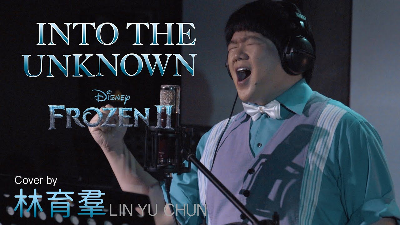 Into the Unknown - Frozen 2 *Original Key* cover by 林育羣 (Lin Yu Chun) ~Panic! At The Disco Version~