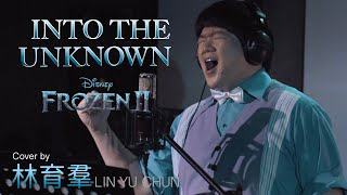 Into The Unknown - Frozen 2 *original Key* Cover By 林育羣  Lin Yu Chun  ~panic! At The Disco Version~