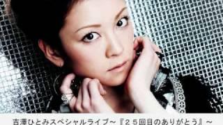 MC 2 吉澤ひとみスペシャルライブ~25回目の『ありがとう』~ Yoshiza...