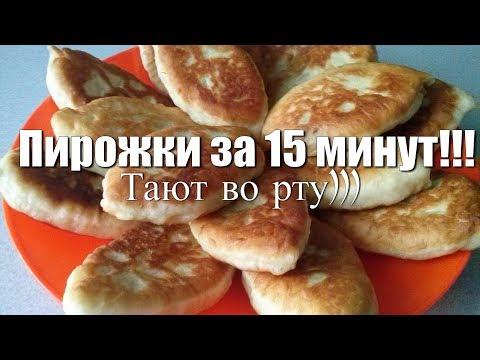 Пирожки за 15