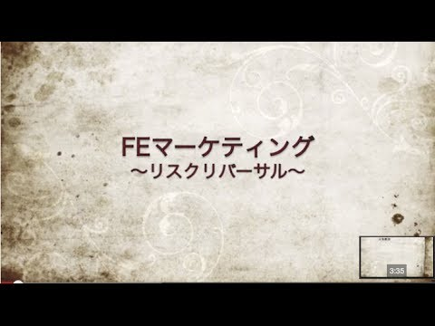 FEマーケティング〜リスクリバーサル〜
