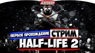 HALF-LIFE 2 МОЁ ПЕРВОЕ В ЖИЗНИ ПРОХОЖДЕНИЕ #1