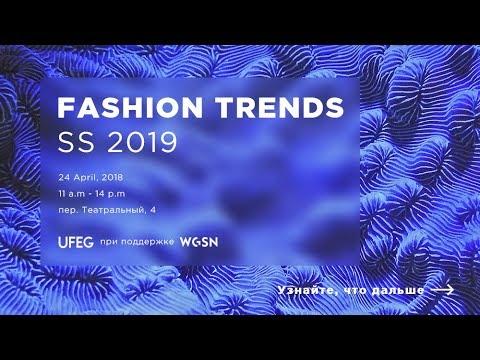Fashion Trends Ss 2019 Wgsn Ufeg Youtube