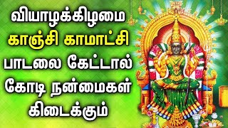 Thursday Kanchi Kamakshi Amman Spl Songs | Lord Amman Tamil Padalgal | Best Tamil Devotional Songs