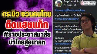 ดร.นิว ชวนคนไทย ติดแฮชแท็ก #ราชประชาสมาสัยนำไทยสู่อนาคต