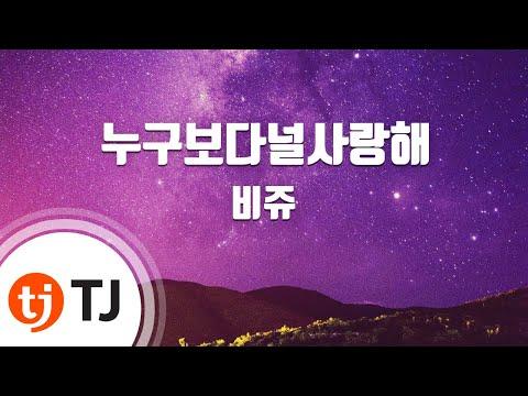 [TJ노래방] 누구보다널사랑해 - 비쥬(Bijou) / TJ Karaoke