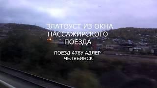 Златоуст из окна пассажирского поезда 478У Адлер-Челябинск