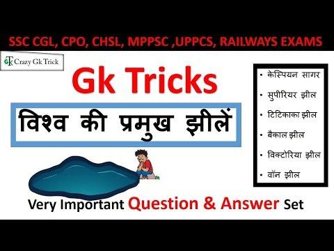 Gk short tricks & Gk quiz | विश्व की प्रमुखझीलें