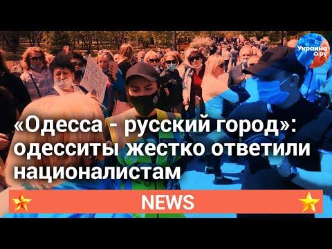 #День_Победы в Одессе: одесситы против националистов
