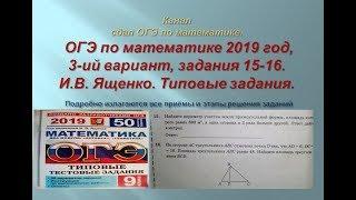 ОГЭ по математике.В.И. Ященко. 2019 год, задания 15-16.$ 1 часть. Вариант-  3.