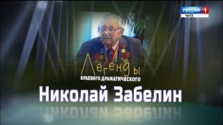 """Легенды краевого драматического: артист Николай Забелин"""