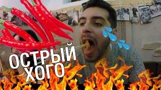Пробуем китайскую еду в России. ОЧЕНЬ ОСТРО!!!