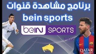 مشاهدة مباريات كاس العالم 2018 وقنوات bein sport مجانا للكمبيوتر والجوال