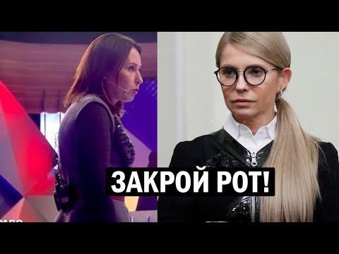 Видео: Срочно - Смелая журналистка была готова НАКИНУТЬСЯ на Тимошенко - новости