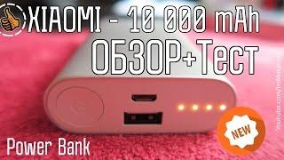 Обзор тест Xiaomi Powerbank 10000 мАч - Новинка