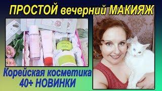 БЫСТРЫЙ вечерний МАКИЯЖ 40 КОРЕЙСКАЯ КОСМЕТИКА новинки ABOUT ME JANNA FET