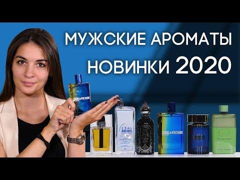 Новинки мужской парфюмерии 2020. Обзор новых ароматов для мужчин 2020 года от Духи.рф