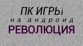 ПК ИГРЫ НА АНДРОИД:ASSASSIN'S CREED IV:BLACK FLAG(CLOUDGAME)