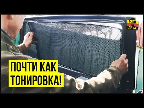 Авто шторки для авто своими руками видео
