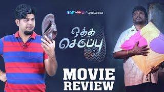 Otha Seruppu Size 7 Movie Review by Vj Abishek | Parthiban | Open Pannaa