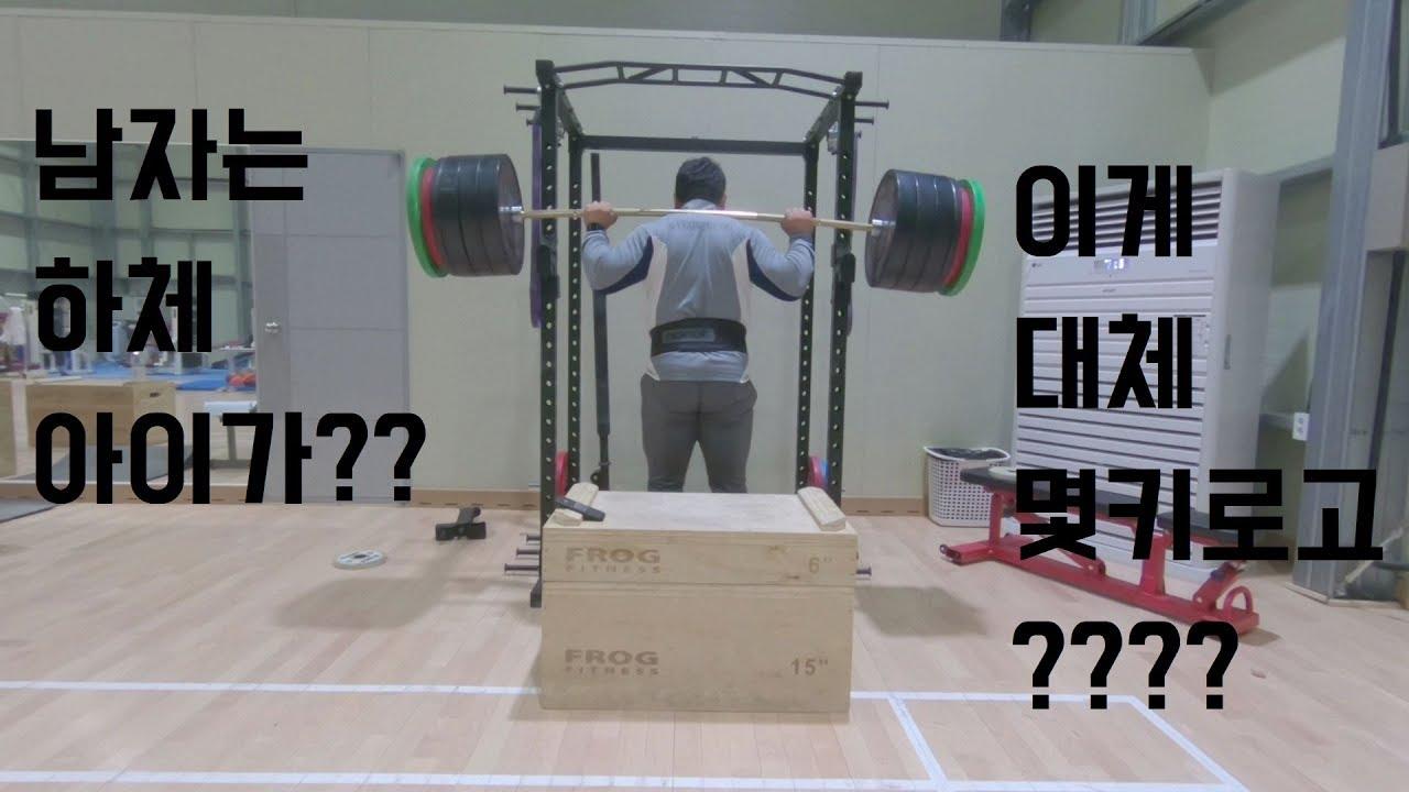 [운동영상 네번째] 남자는 하체!! 웨이트 트레이닝 스쿼트운동 대체 이게 몇kg??? ( A man is a lower body exercise!! how many kg?? )