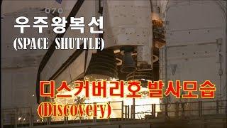 우주왕복선(SPACE SHUTTLE)- 디스커버리(Discovery)호 발사모습