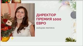 Командная планерка 06 12 .Мотивация от нового директора #Биоси Марины Зайцевой