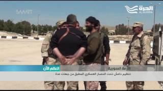 تنظيم داعش تحت الحصاري العسكري المطبق من جهات عدة
