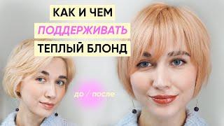 Теплые оттенки блонда чем обновлять и поддерживать какие средства для волос есть