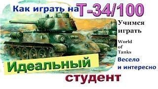 Т-34/100 ! Идеальный студент. Как играть на Т-34-100 Весёлая озвучка. Более 5600 дамага  WoT