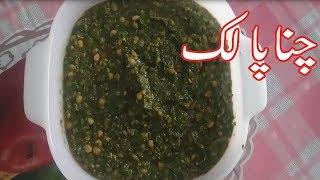 CHANA PALAK DAL RECIPE ||COOKING VIDEOS IN URDU||PAKISTANI FOOD RECIPES IN URDU