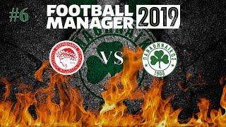 Double in Piraeus!! | PANATHINAIKOS | S1E6 | Football Manager 2019