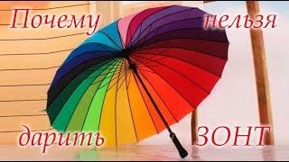 Почему нельзя дарить зонт
