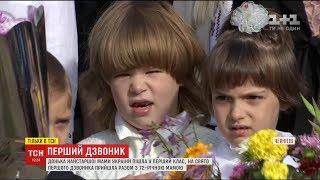 Донька найстаршої мами України пішла у перший клас