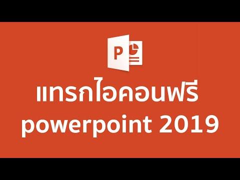 แทรกไอคอนฟรี ใน powerpoint 2019