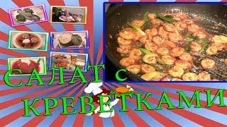 Салат. Вкусный рецепт приготовления салата с креветками и чесночного соуса к нему