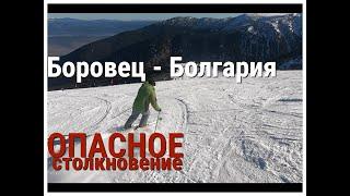 Болгария Боровец горнолыжный курорты Столкновение на лыжах со скоростью 30 км ч