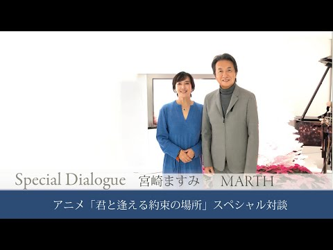 スペシャル対談 #7  宮崎ますみ様&MARTH  アニメ「君と逢える約束の場所」について、お二人の想いを語っていただきました。