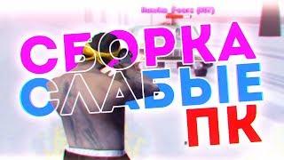 КАПТЫ НА МОЕЙ НОВОЙ ЗИМНЕЙ СБОРКЕ САМП ДЛЯ СЛАБЫХ ПК - GTA SAMP