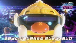 2021 메타버스 서울안전한마당 소개영상