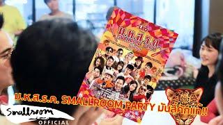 smallroom-ตามมาส่อง-poster-ม-ห-ส-ร-ค-smallroom-party-มันส์คักแท้