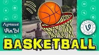 Лучшие Трюки,Падения и Неудачи Вайн Баскетбол подборка I Best Trick and Fails Vine Basketball compil