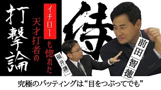 【 侍・ 前田智徳 】 イチロー も惚れた 天才打者 の 打撃論 に迫る! < 日本 プロ野球 名球会 >
